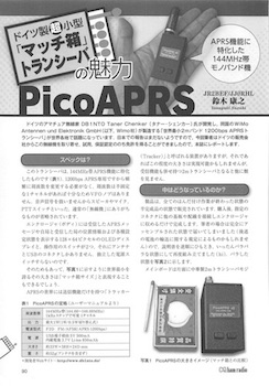 PicoAPRS in CQ Ham Radio Japan 11 2017